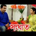 Bangla Natok | Shonghat | EP – 298 | Ahmed Sharif, Shahed, Humayra Himu, Moutushi, Bonna Mirza
