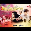 II Bangla Natok  Partnership EP 02 II বাংলা নাটক পার্টনারশিপ পর্ব  02 II