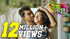 Ichchey Manush | Full Music Video | Shawon Gaanwala | Bangla New Song | eTunes Entertainment