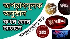 When Crime Programs Telecast | Talash | Fadh | Mukhosh | Investigation 360 | Ekusher Chokh
