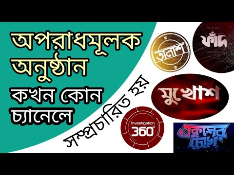 When Crime Programs Telecast | Talash | Fadh | Mukhosh | Investigation 360 | Ekusher Chokh