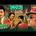 Debota | দেবতা | Bengali Movie | Victor Banerjee, Ranjit Mallick