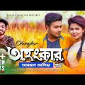 Ohongkar | অহংকার | Arman Alif | Bangla New Song 2019 | Official Music Video