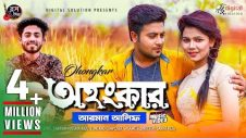 Ohongkar | অহংকার | Arman Alif | Bangla New Song 2019 | Official Music Video