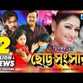 ছোট্ট সংসার | Chotto Shongshar | Bangla Full Movie | Dipjol | Reshi | Maruf | Dighi | Toma | Miju