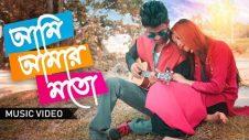 Ami Amar Moto (আমি আমার মতো) Official Music Video | Bangla New Song 2019 | Uday & Shuchi