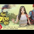 Porena Chokher Polok | পড়েনা চোখের পলক | Shakib Khan, Ratna & Rajib | Bangla Full Movie