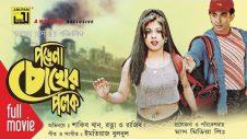 Porena Chokher Polok   পড়েনা চোখের পলক   Shakib Khan, Ratna & Rajib   Bangla Full Movie