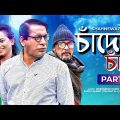 Chader Chada | Bangla Full Natok (Part-1) | Mosharraf Karim, Jui Karim | New Natok 2019