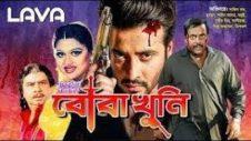 kuhni 2018 New Bangla Full Movie