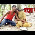 মায়ের কষ্ট। নতুন ২০১৯। জীবন বদলে দেওয়া শর্ট ফিল্ম। অনুধাবন। bangla natok ZAR tv bd