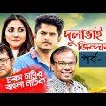Bangla Natok 2019 | Comedy Natok 2019 | Akhomo Hasan | Babu | Niloy | Dulavai Zindabad | Episode 63