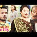 সুপার কমেডি নাটক – রসের হাঁড়ি   Bangla New Natok Rosher Hari EP 201   Allen Shuvro, Nazira Mou