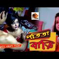 Potita Bari। পতিতা বাড়ি। Bangla natok। Short film 2019। Parthiv telefilms