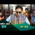 Don | Ep 55 | Bangla Natok | Zahid Hasan, Ali Raj, Nipun, Chaitee, Tani | Natok 2019 | Maasranga TV