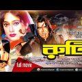 Ruti   রুটি   Manna, Shahanaz, Mehedi & Nishi   Bangla Full Movie