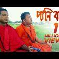 Pani Baba –  পানি বাবা | Bangla Natok | Hasan Masud, Eshana