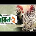 Jibon 2 | জীবন ২ | Musfiq R. Farhan | Parsa Evana | Ramadan Special Natok 2019