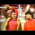 Love Game | লাভ গেইম | Tawsif | Moushumi Hamid | Sanita | Rimi | Bangla Natok 2019