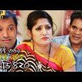 হাসির নতুন নাটক – কমেডি ৪২০ | Natok Comedy 420 EP 369 | A K M Hasan, Tania Brishty – Serial Drama