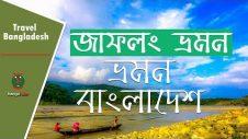 Jaflong । Travel  Bangladesh । জাফলং ভ্রমন । ভ্রমন বাংলাদেশ