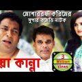 Mosharraf Karim er Funny Bangla Natok – Maya Kanna