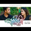 Library | Farhan Ahmed Jovan | Ohona | Sikha Mou | Ziyaul Hasan Kisslu | Bangla Natok