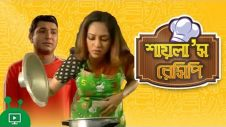 Shayla's Recipe |  Bangla Natok | Towkir Ahmed, Tarin Ahmed, Tazin Ahmed
