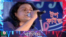 Best of Khalid | Top5 | Music Show | Bangla Song Khalid | Khalid Video Song