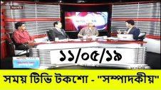 Bangla Talkshow সরাসরি  বিষয়: রাজনীতি কোন গন্তব্যে?