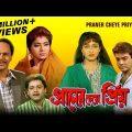 Praner Cheye Priyo | Bengali Full Movie | Prosenjit, Rituparna