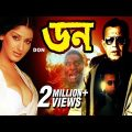 Don | ডন | Bengali Full Movie | Mithun Chakraborty, Sonali Bendre