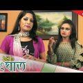 Bangla Natok | Shongat | EP – 149 | Ahmed Sharif, Humayra Himu, Moutushi, Borna Mirza