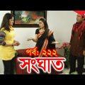 Bangla Natok | Shonghat | EP – 222 | Ahmed Sharif, Shahed, Humayra Himu, Moutushi, Bonna Mirza