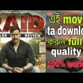 [Raid] Full Movie Download in Full Hd Quality in bangla