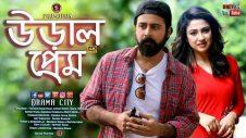Bangla Natok Ural Prem উড়াল প্রেম ft. Afran Nisho| Sonia Hossain| Mahmud Didar| Drama City, 4K
