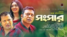 সংসার | Songsar | Bangla Natok | Siddikur Rahman | Sanjida Tonmoy | Bangla New Comedy Natok 2019