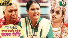 সুপার কমেডি নাটক – রসের হাঁড়ি | Bangla New Natok Rosher Hari EP 205 | MM Morshed, Ahona