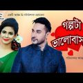 Golpota Valobashar   গল্পটা ভালোবাসার   Shajal Noor   Lara   New Bangla Natok 2019   Channel F3