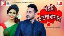 Golpota Valobashar | গল্পটা ভালোবাসার | Shajal Noor | Lara | New Bangla Natok 2019 | Channel F3