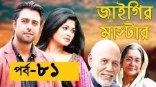 Bangla Natok JAYGIR MASTER Part 81 জাইগীর মাষ্টার Apurba,Vabna,Moushumi