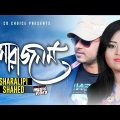 Sara Jonnom | সারা জনম | Shahed | Sharalipi | Shovon | Rinku | Official Music Video | Bangla Song
