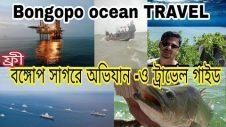 Bongopo sagor, Bongopo ocean 2 days Travel -VLOG BANGLADESH বঙ্গোপসাগরে অভিযান