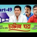 Bangla Natok Chatam Ghor-চাটাম ঘর Part -49 | Mosharraf, A.K.M Hasan, Shamim Zaman