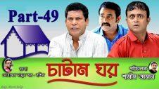 Bangla Natok Chatam Ghor-চাটাম ঘর Part -49 | Mosharraf, A.K.M Hasan, Shamim Zaman