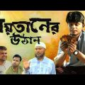 নাটকঃ শয়তানের উঠান।Belal Ahmed Murad।Sylheti Natok। Bangla Natok।Comedy Natok। New Bangla Natok