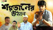 নাটকঃ শয়তানের উঠান।Belal Ahmed Murad।Sylheti Natok। Bangla Natok।Comedy Natok। New Bangla Natok