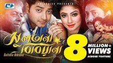 Sultana Bibiana | Bangla Full Movie | Bappy | Achol | Amit Hasan | Shahibuzzaman | Himel Ashraf