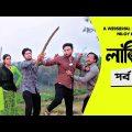 লাটিম | Latim | EP 1 | Bangla Natok 2019 | Niloy Alamgir | Sabbir Arnob | Shahed | Sinthia | Ontora
