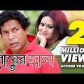 Bouer Jala | Bangla Natok | Mosharrof Karim | Richi Solayman | Chumki | Anisur Rahman Milon